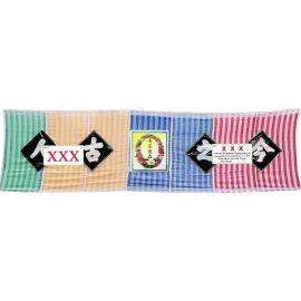 Towel Banner 3.5' x 15'