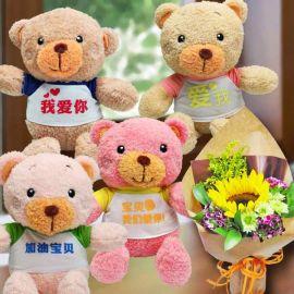 20cm Bear (Chose One Only) & Sunflower Hand Bouquet.